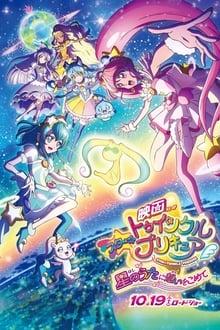 Image 映画スター☆トゥインクルプリキュア 星のうたに想いをこめて