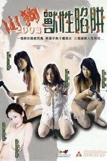 Image 山狗2003獸性陷阱