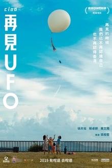 Image 再見UFO