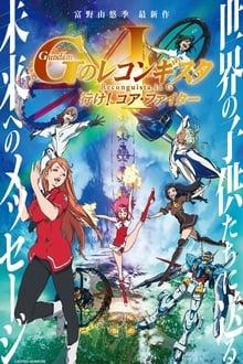 Image Gundam: G no Reconguista - Gekijōban I: Ike! Core Fighter