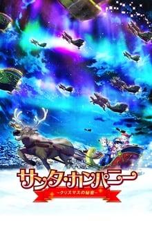 Image サンタ・カンパニー ~クリスマスの秘密~
