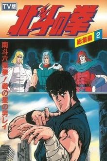 Image 北斗の拳 TV総集編2 南斗六聖拳! 義の星の男レイ