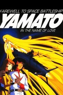Image さらば宇宙戦艦ヤマト 愛の戦士たち