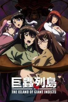 Image Kyochuu Rettou Movie