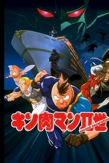 Image Kinnikuman II Sei : Muscle Ninjin Soudatsu! Choujin Daisensou
