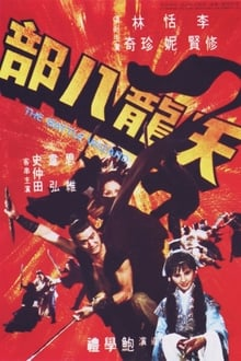 Image Tian long ba bu