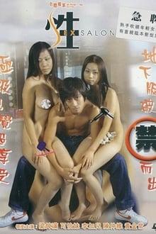 Image 色慾檔案之性Salon