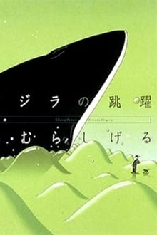 Image Le saut de la baleine