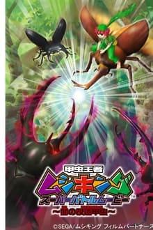 Image 甲虫王者ムシキング スーパーバトルムービー ~闇の改造甲虫~