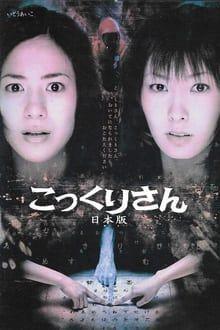 Image Kokkuri-san: Nihon-ban