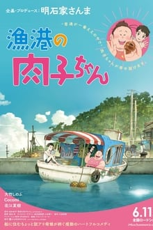 Image 漁港の肉子ちゃん