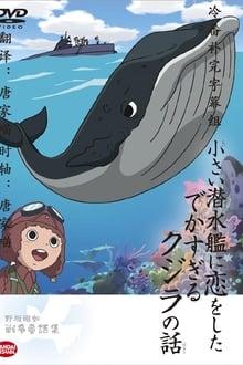 Image 小さい潜水艦に恋をしたでかすぎるクジラの話