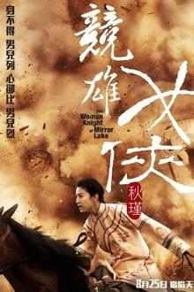 Image Qiu Jin, la guerrière
