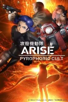 Image 攻殻機動隊ARISE border: 5 Pyrophoric Cult