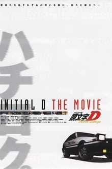 Image Initial D Third Stage : The Movie