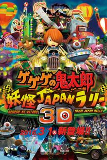 Image ゲゲゲの鬼太郎 妖怪JAPANラリー3D