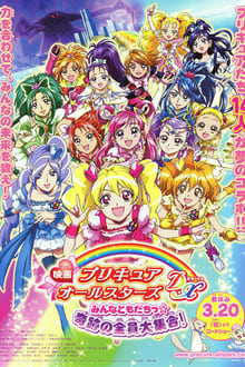 Image 映画 プリキュアオールスターズDX みんなともだちっ☆奇跡の全員大集合!