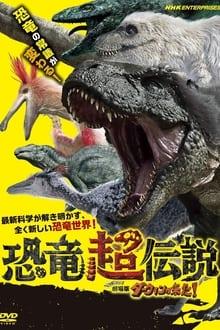Image 恐竜超伝説 劇場版ダーウィンが来た!