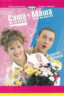 Саша+Маша movie