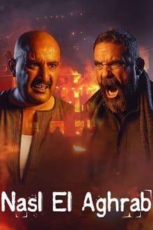 Image نسل الأغراب