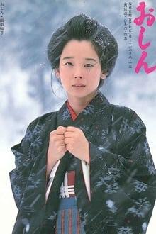 おしん (1983)