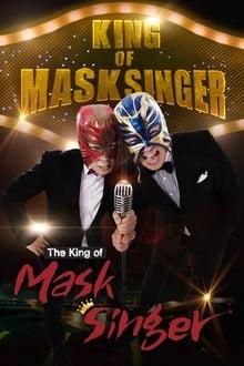 미스터리 음악쇼 복면가왕 (2015)